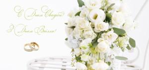 привітання на весілля короткі