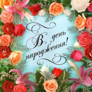поздравления с днем рождения на украинском